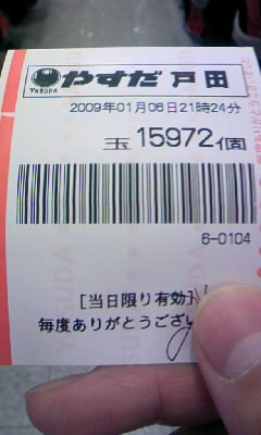090106_212635